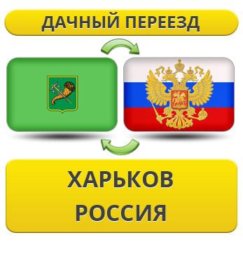 Дачный Переезд из Харькова в Россию!