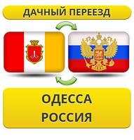 Дачный Переезд из Одессы в Россию!