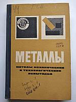Металлы. Методы механических и технологических испытаний СССР ГОСТ