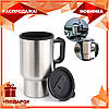 Автомобильная чашка 12V CUP | кружка с подогревом Electric Mug