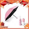 Мини зонт капсула   компактный зонтик в футляре розовый