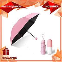 Мини зонт капсула   компактный зонтик в футляре розовый, фото 1