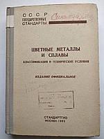 Цветные металлы и сплавы. Классификация и технические условия СССР ГОСТ