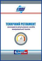 Технічний регламент законодавчо регульованих засобів вимірювальної техніки