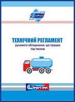 Технічний регламент рухомого обладнання, що працює під тиском. (Редакція від 22.02.2020)