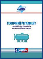 Технічний регламент приладів, що працюють на газоподібному паливі. (Редакція від 22.02.2020)