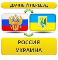 Дачный Переезд из России в Украину