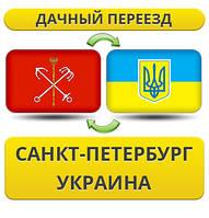 Дачный Переезд из Санкт-Петербурга в/на Украину!