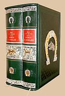 Книга о лошади. Автор     Князь  Урусов  С. П.
