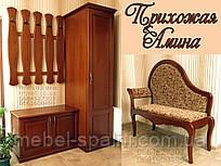 """Прихожая в коридор """"Амина"""" мебель для маленькой прихожей"""