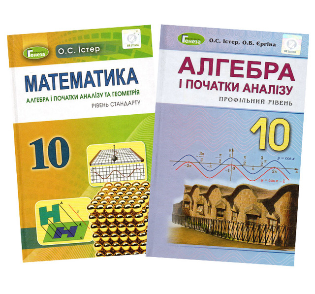 Алгебра, геометрия, математика / Алгебра, геометрія, математика