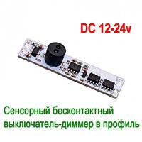 Выключатель-диммер бесконтактный для светодиодного профиля 12В/24В 8А, сенсорный