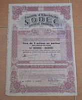 Акция. SODEC. Люксембург 1944 год №112031 (1.70)