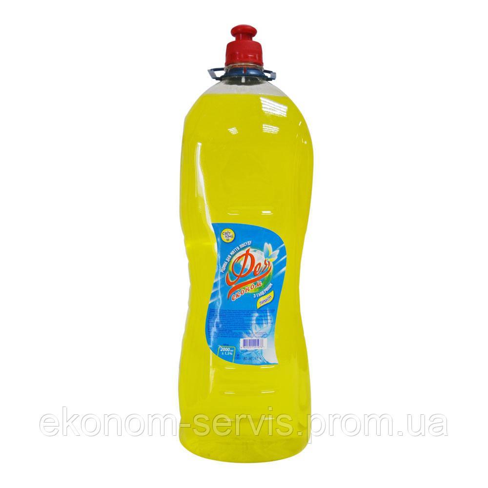 Средство для мытья посуды Фея-эконом лимон 2л
