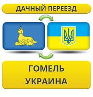 Дачный Переезд из Гомеля в/на Украину!