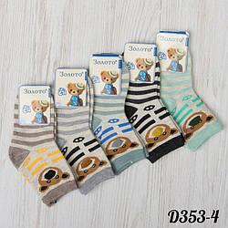 """Дитячі шкарпетки для хлопчика полосаті """"Мішка"""" Золото D353-4"""
