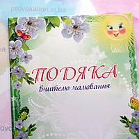 Подяка буклет А4, Вчителю малювання, фото 1
