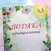 Подяка буклет А4, Прибиральниці, фото 1