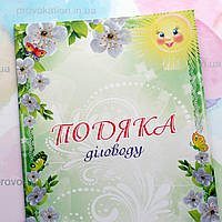Подяка буклет А4, Діловоду