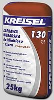 Смесь для кладки клинкерного кирпича светло серая KREISEL KLINKIER-MAUERMORTEL  130