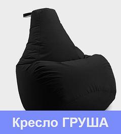 Кресло Груша бескаркасное мешок