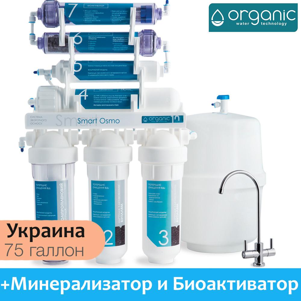 Фильтр обратного осмоса Organic Smart Osmo 7  минерализатор и биоактиватор