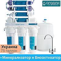 Фильтр обратного осмоса Organic Smart Osmo 7  минерализатор и биоактиватор, фото 1