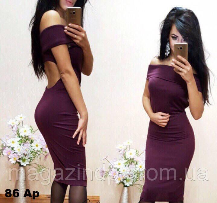 Женское платье с открытыми плечами и открытой спиной 86 Ар Код:929497956