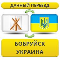 Дачный Переезд из Бобруйска в/на Украину!
