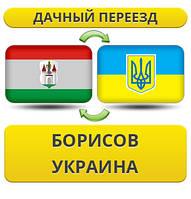 Дачный Переезд из Борисова в/на Украину!