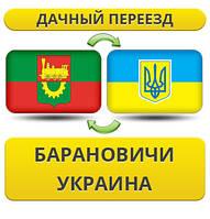 Дачный Переезд из Барановичи в/на Украину!