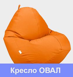 Кресло мешок Овал бескаркасное