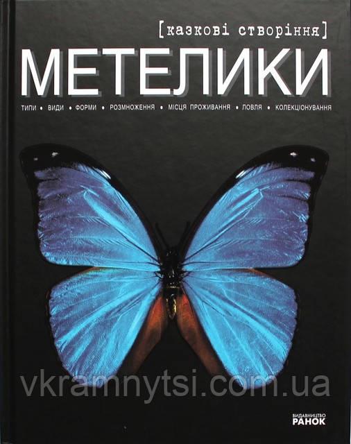 Метелики — казкові створіння. Серія: Моє хобі. Видавництво: Ранок. Енциклопедія