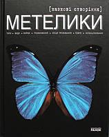 Метелики — казкові створіння. Серія: Моє хобі. Видавництво: Ранок. Енциклопедія, фото 1