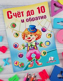 Книга КА5: Счет до 10 и обратно 86473 Пегас Украина