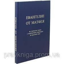 Евангелие от Матфея на греческом языке с подстрочным переводом на русский язык