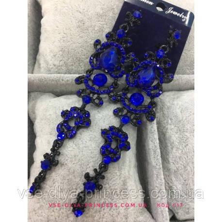 Вечерние черные серьги с синими камнями, высота 12 см.