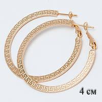 Серьги-кольца Xuping G-293 конго в золотом цвете d-4 см греческий узор