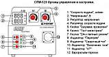Механизм подачи сварочной проволоки СПМ-520 box, фото 7