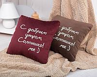 """Подушка подарочная """"С добрым утром"""" флок, фото 1"""