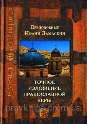 Точное изложение Православной веры. Преподобный Иоанн Дамаскин