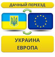 Дачный Переезд Украина - Европа - Украина