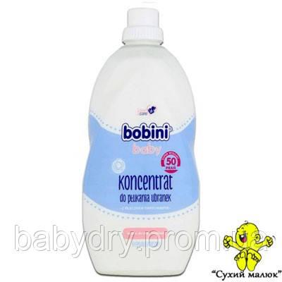 Дитячий гіпоалергенний концентрований ополіскувачBOBINI Baby 2л., від народження  - CM00715