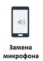 Замена микрофона iPhone 8