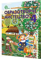 4 клас / Образотворче мистецтво. Підручник / Калініченко, Сергієнко / Освіта