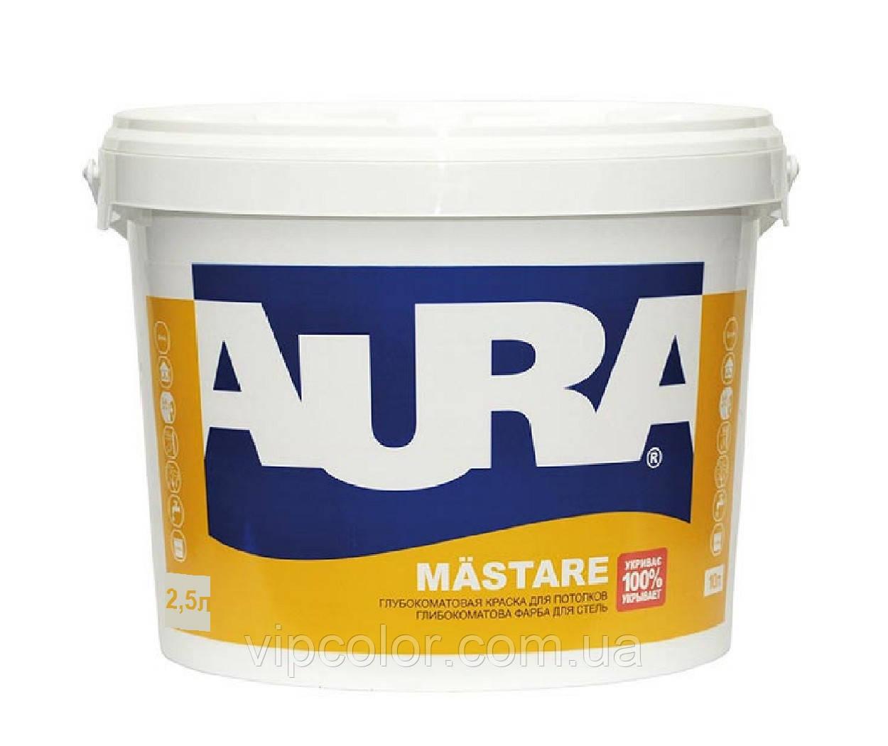 Aura Mastare 2,5л белая краска глубокоматовая для потолков и стен арт.4820166520190