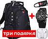 """Рюкзак Swissgear 8810 (часы, замок и наушники в подарок), 35 л, 17"""" + USB + дождевик - Фото"""