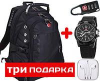 """Рюкзак Swissgear 8810 (часы, замок и наушники в подарок), 35 л, 17"""" + USB + дождевик"""
