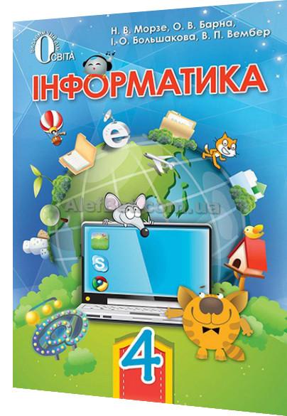 4 клас / Інформатика. Підручник / Морзе, Большакова / Освіта