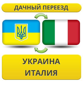 Дачный Переезд из Украины в Италию!